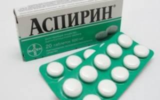 Аспирин при инфаркте