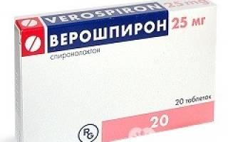 Как правильно принимать верошпирон при сердечной недостаточности